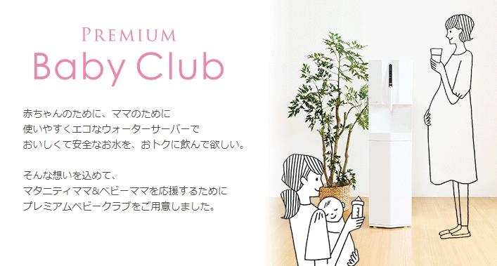 プレミアムウォーター 赤ちゃん PREMIUMBabyClub