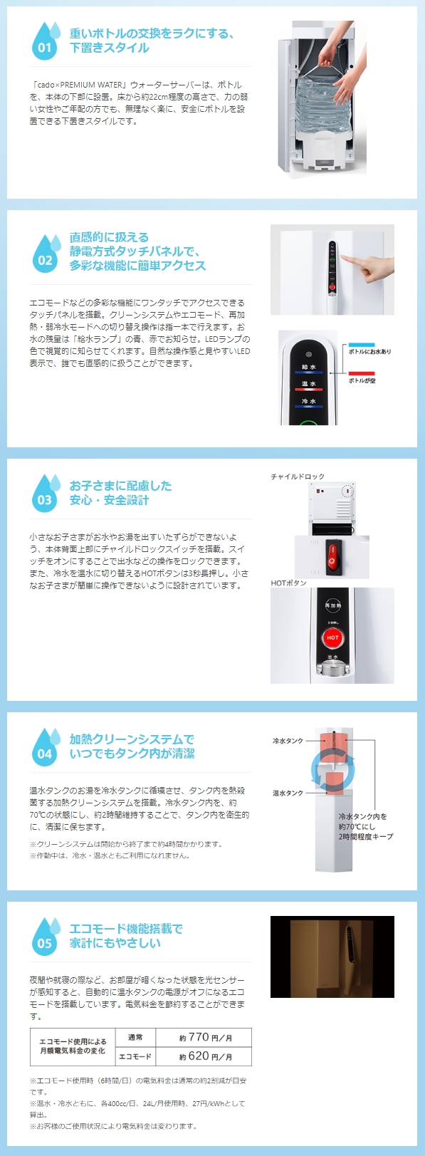 cado × PREMIUM WATER ウォーターサーバー
