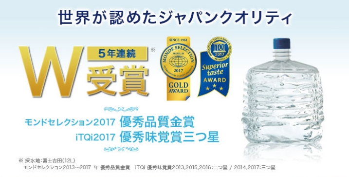 プレミアムウォーター モンドセレクション iTQi 5年連続W受賞
